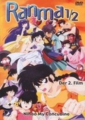 Ranma movie 2 La isla de las doncellas
