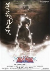 Bleach: Fade to Negro - I Call Your Name