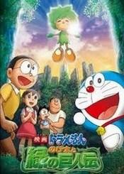 Ver Película Doraemon y el Reino de Kibo (2008)
