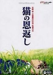 Ver Película Haru en el reino de los gatos (2002)
