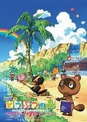 Ver Película Animal Crossing: The Movie (2006)