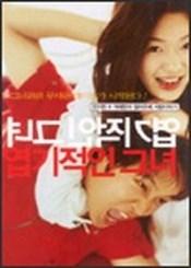 Ver Pel�cula Mi chica Sassy 2 (2001)