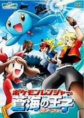 Pokemon 9: Ranger y el templo del mar