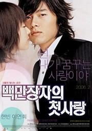Ver Película El primer amor de un millonario (2006)