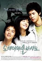 Ver Película Do le mi pa sol la si do (2008)