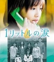 Ver Película 1 Rittoru no Namida (2005)