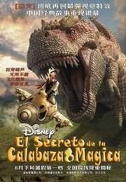 Ver Película El secreto de la calabaza magica (2007)