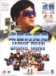 Ver Película Jackie Chan: Mi historia (1998)