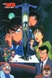 Detective Conan 2: La Decimocuarta Victima