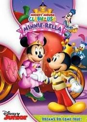 La Casa de Mickey Mouse: Minnie Rella