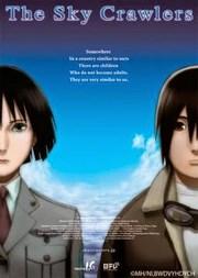 Ver Película Surcadores del Cielo (2008)