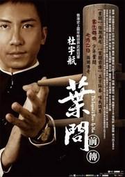 Ver Película Ip Man 3: La Leyenda Pelicula (2010)