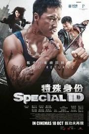 Ver Pel�cula Identidad Especial (2013)