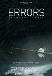 Ver Pel�cula Errores Del Cuerpo Humano (2012)
