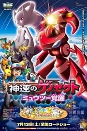 Pokemon 16: Genesect y el Despertar de una Leyenda
