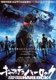 Ver Película Capitan Harlock: El Pirata Espacial (2013)