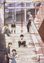 Ver Película Evangelion: 1.11 No estas solo (2007)