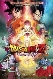 Dragon Ball Z: La resurreccion de Freezer HD