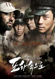 Ver Película Invasion a Corea (2010)