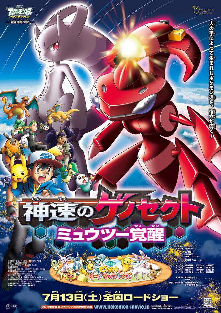 Ver Película Pokemon 16 : Genesect y el Despertar de una Leyenda (2013)